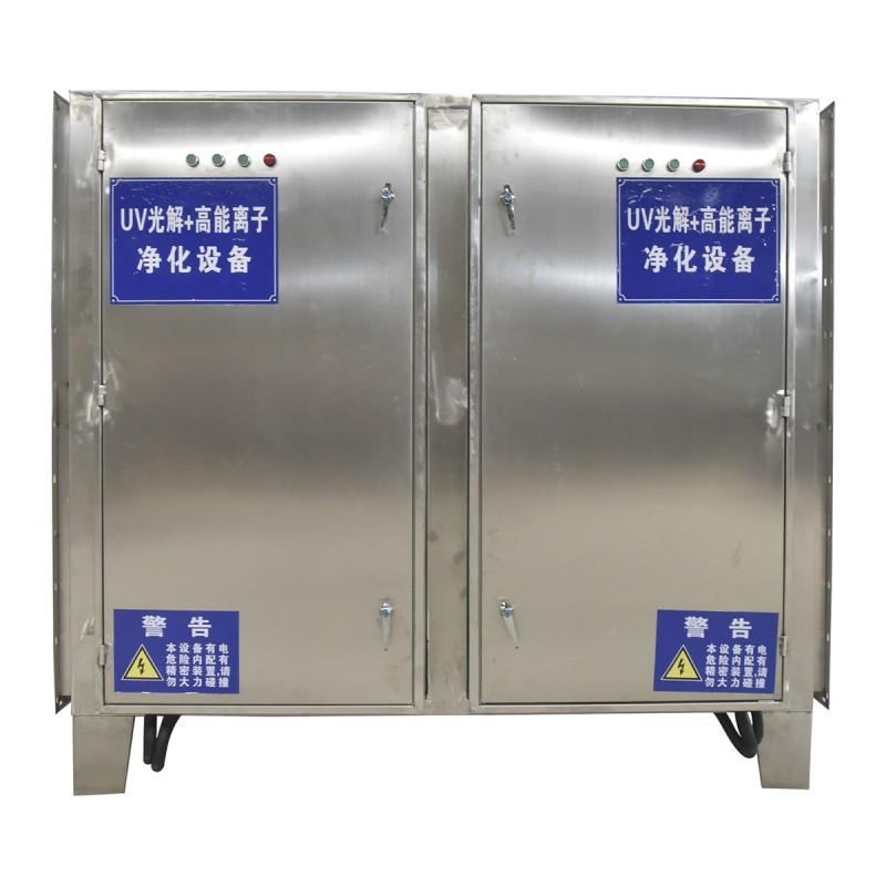 厂家供应UV光催化有机废气净化设备GZ-GL-25K