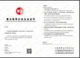 企业信用认证 企业A类信用评级 AAA评级