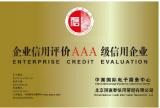 网站制作 唐山企业A类评级 AAA信用评级 企业认证