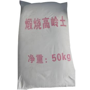 供应大量提供 煅烧高岭土 超细高岭土厂家直销 品质保证
