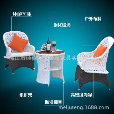 户外藤椅阳台桌椅室外庭院休闲椅子茶几三件套组合藤编桌椅藤条椅