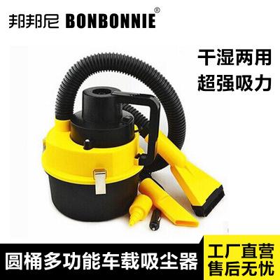 车载吸尘器保险礼品车用圆筒吸尘器干湿两用吸尘器
