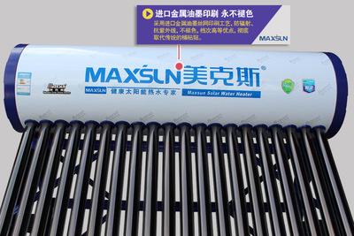 美克斯品牌家用太阳能热水器净化水健康太阳能
