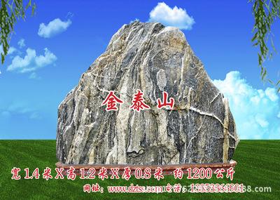 各种奇珍异石 小型泰山石的原产地 顺风顺水