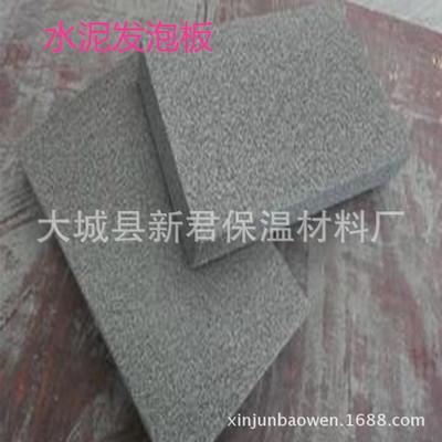 新型轻质A级防火隔音保温板 无机水泥发泡防火保温板