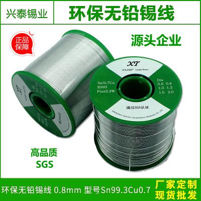 无铅焊锡丝0.8 0.6低溶点环保焊锡线