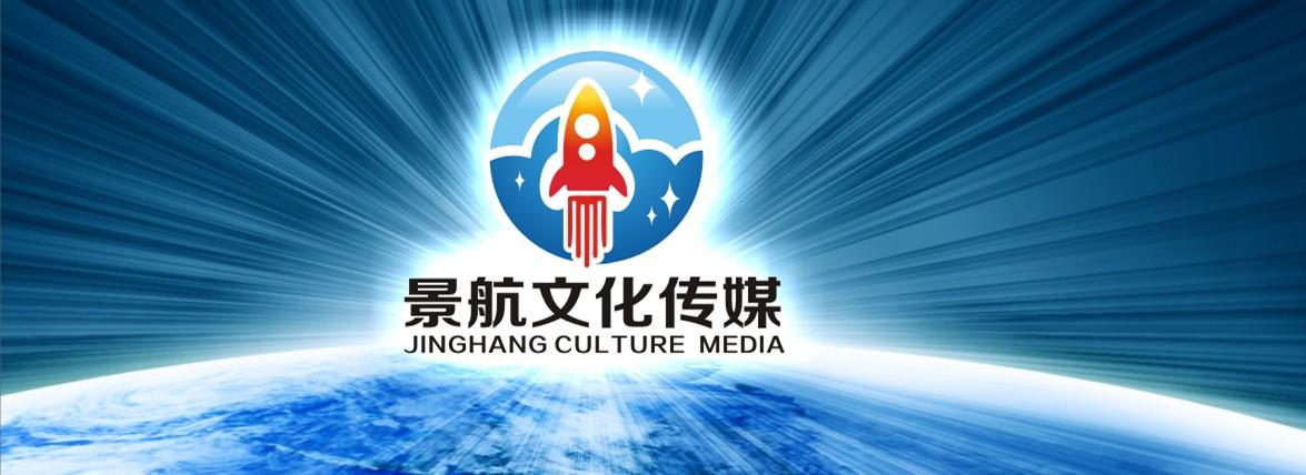 上海景航文化传媒有限公司