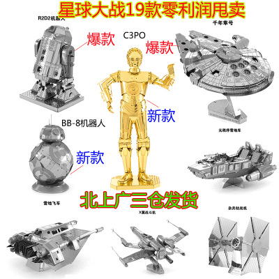 3D立体金属拼图DIY免胶拼装模型 星球大战系列