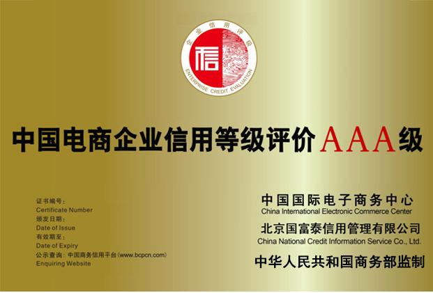 企业认证 电商认证