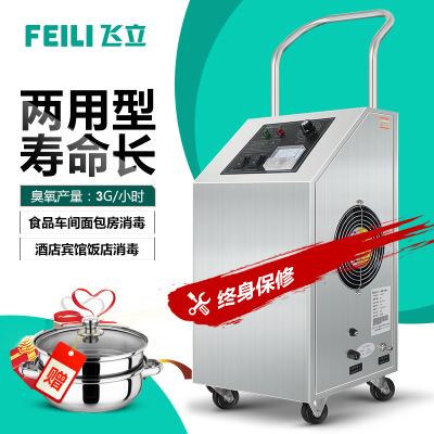 移动式臭氧发生器小型臭氧发生器臭氧机消毒机