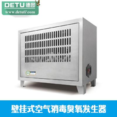 壁挂式空气消毒臭氧发生器