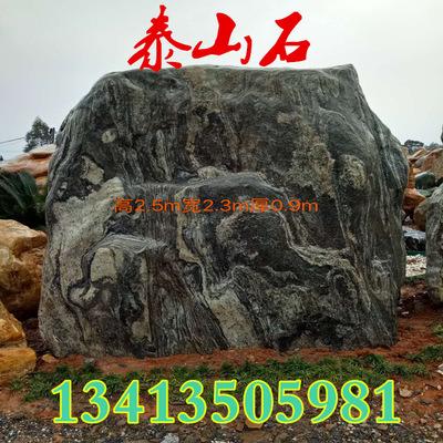 假山石大型泰山石黄蜡石花岗岩英石太湖石景观石青龙石庭院公园