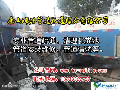 唐海清理污水池15176515235抽化粪池