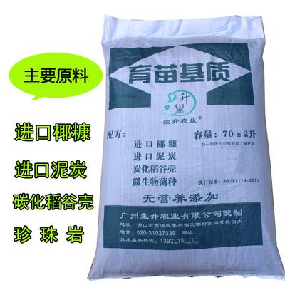 科学配方蔬菜育苗基质育苗肥漂浮育苗营养土