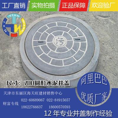 钢纤维混凝土井盖井圈