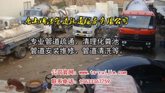 唐山丰南区疏通马桶+疏通厕所15176515235