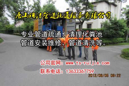 唐山县区管道疏通服务