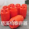 高温耐腐蚀PE塑料浮筒 生产销售塑料浮桶厂家【柏泰容器】