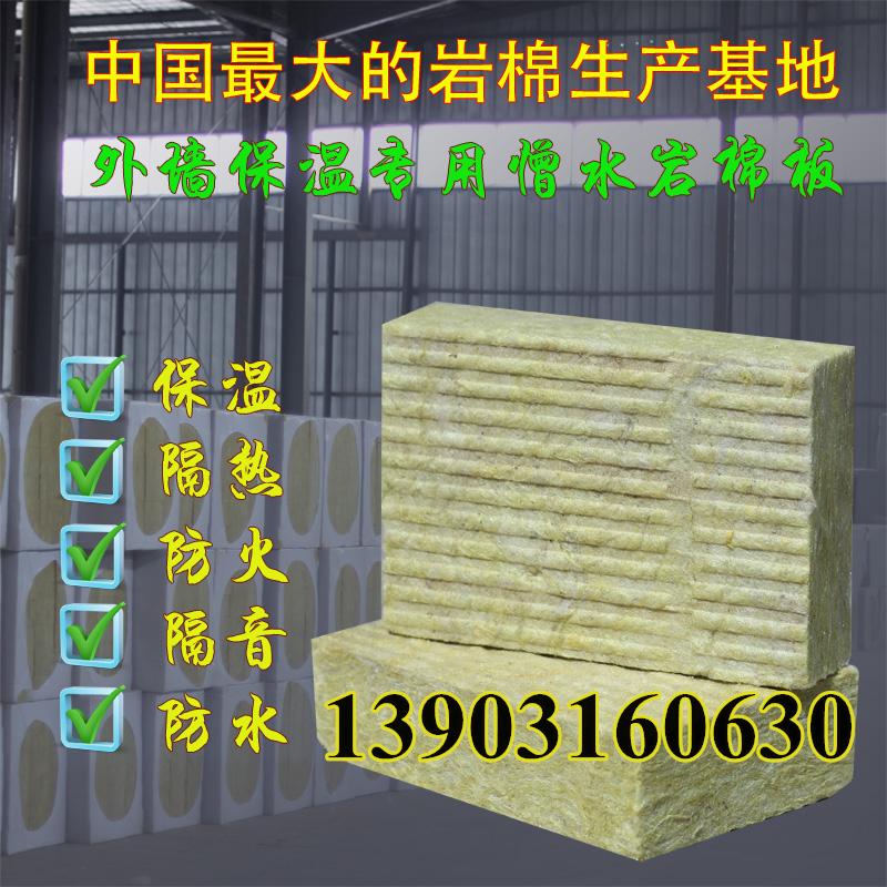 富达岩棉板 岩棉保温板 防火岩棉板 外墙岩棉板厂家
