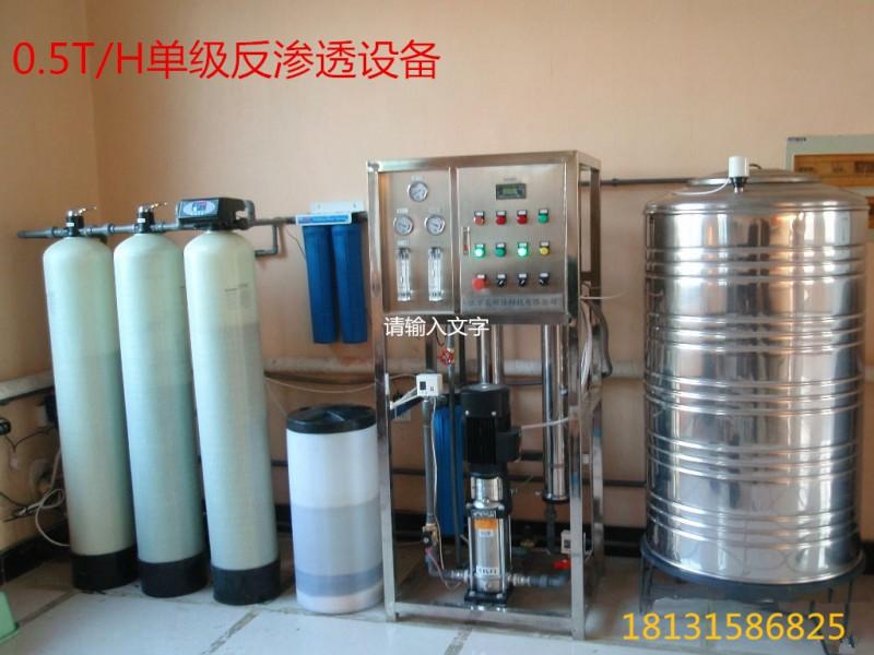 迁安市小型纯净水设备价格 迁安市小型锅炉用软化水设备