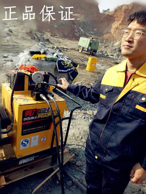 山东液压岩石劈裂机厂家省内免费上门安装、调试
