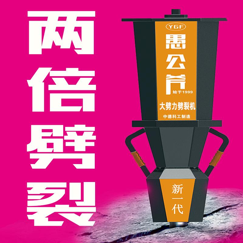 贵州六盘水多功能岩石劈裂机出租