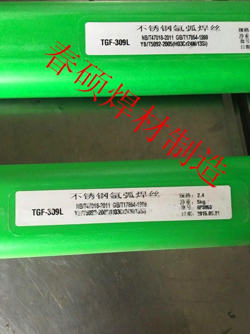 TGF-316L免充氩焊丝自保焊丝