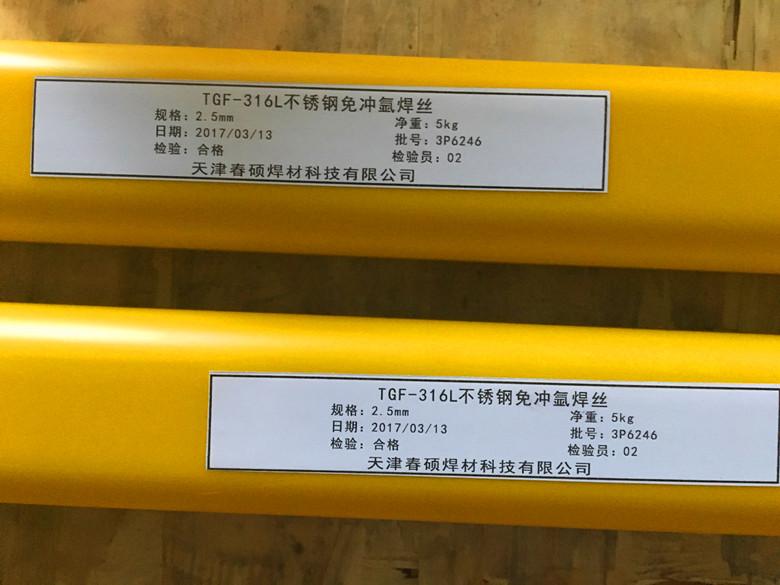 TGF-347免充氩焊丝