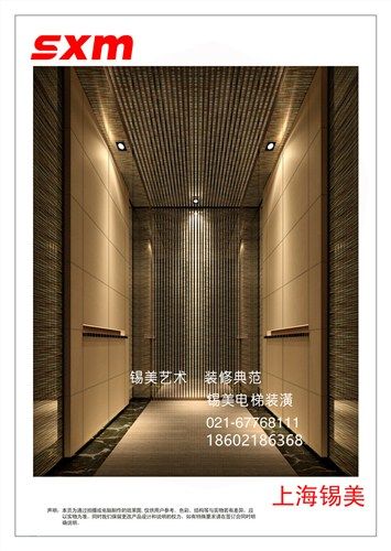 二七区电梯装潢-二七区电梯装饰-二七区电梯装修-锡美供