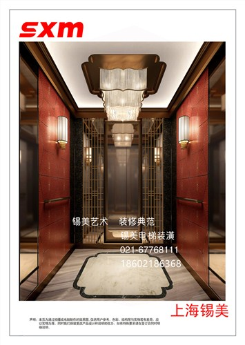 电梯装潢方案-电梯装饰方案-电梯装修方案-锡美供