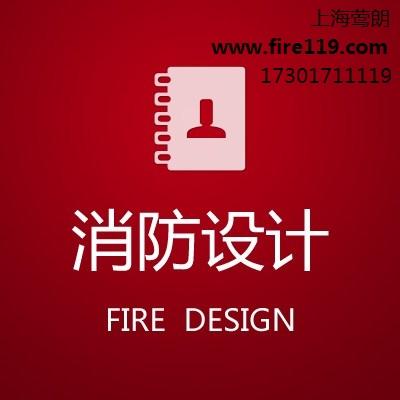 青浦区消防设计*青浦消防设计价格*青浦区消防申报*莺朗消防供