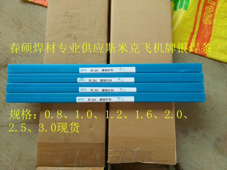 上海斯米克HL312银焊条