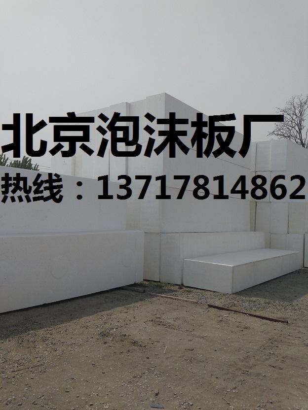 泡沫板,北京泡沫板,北京泡沫板厂