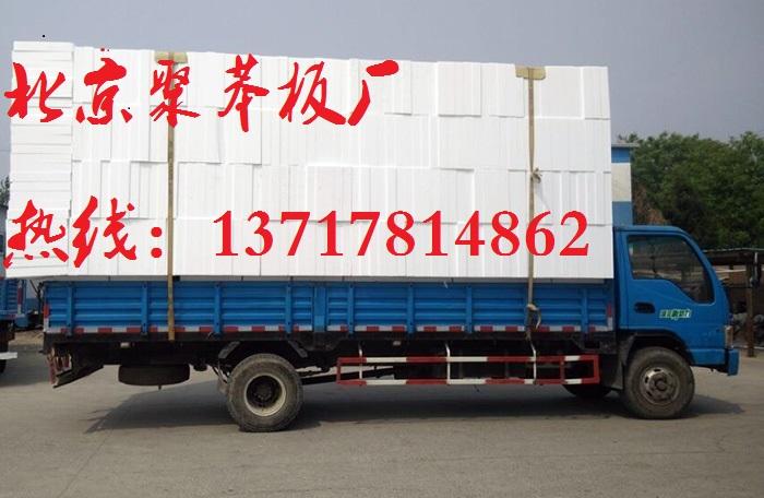 聚苯板,北京聚苯板。通州聚苯板生产厂家