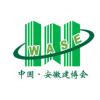 2018第3届安徽国际屋面与建筑防水技术展览会