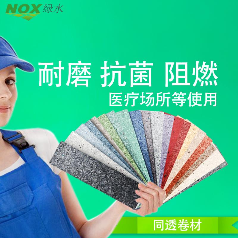 绿水PVC同质透心塑胶地板 PVC同透地板