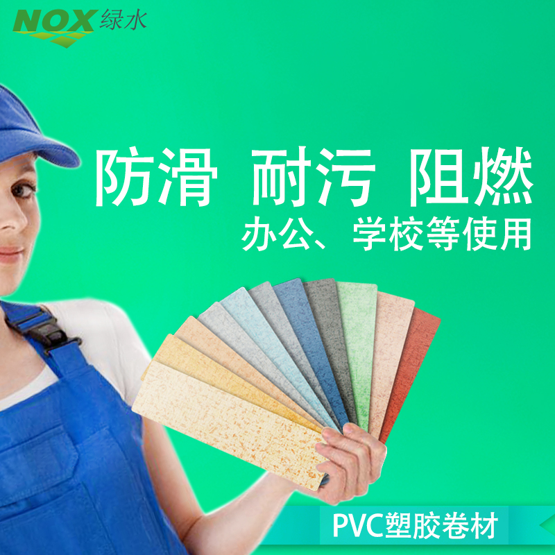 绿水PVC塑胶卷材地板