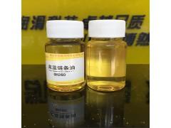 高温链条油 链条防护油