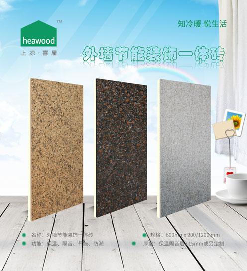 外墙节能装饰一体砖