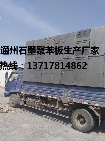 北京石墨聚苯板