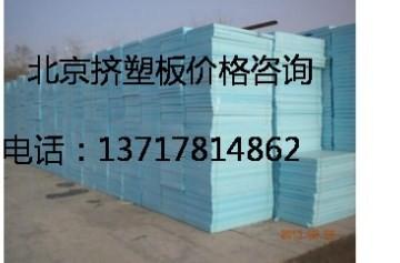 北京挤塑聚苯板