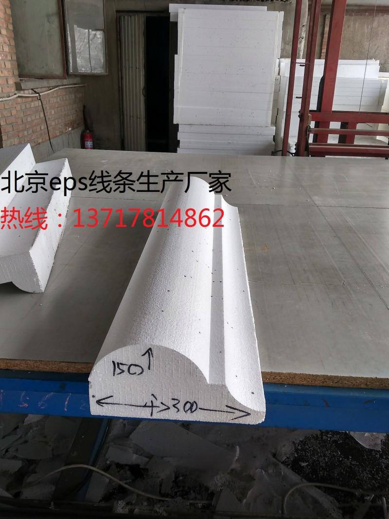 eps线条厂家,北京eps线条,eps线条价格