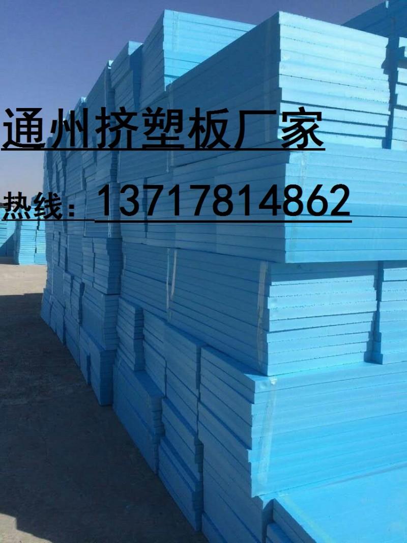 北京挤塑聚苯板,北京挤塑保温板
