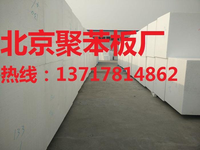 聚苯板价格,聚苯板厂家,聚苯板厂,北京聚苯板厂