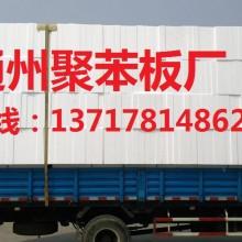 北京模塑聚苯板