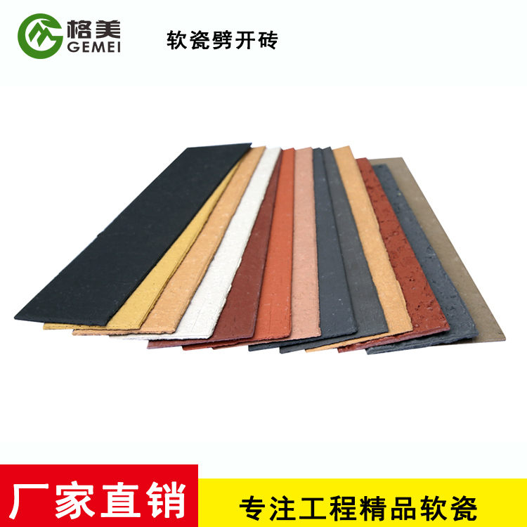 河北晋城软瓷MCM生态软瓷