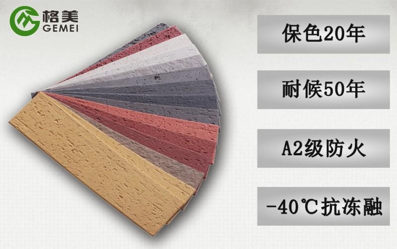 格美MCM生态软瓷-新型环保技术材料中山格美软瓷厂家