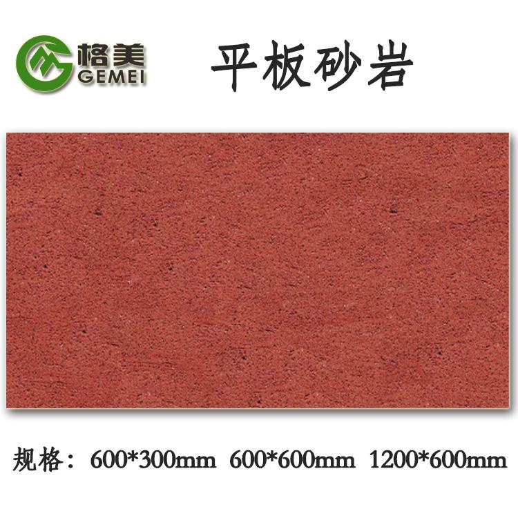 供应格美MCM生态软瓷设计院主打产品重庆铜梁软瓷厂家