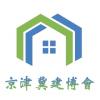 2018天津绿色建材及室内装饰展览会