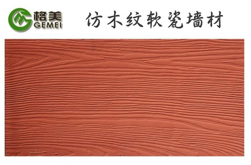 供应MCM生态仿木纹设计院偏好产品浙江龙湾软瓷厂家